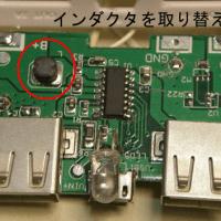 モバイルバッテリーキット [K-6C2U4D1L-NS]の改造