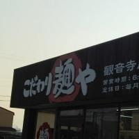 こだわり麺や 観音寺店