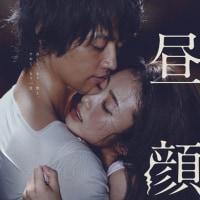 映画「昼顔」 日本語字幕上映のご案内(再掲)