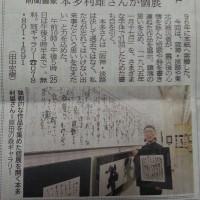 神戸新聞に本日は記事が!