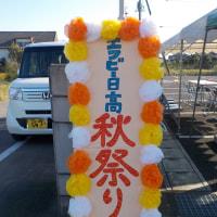 ☆エフビー日高ケアセンター 秋祭り☆彡