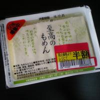 もめん豆腐。
