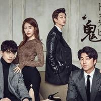 3月5日(日)のつぶやきー韓国ドラマ  鬼<トッケビ>3月放送