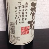 ★香取市「香取 純米 90 古式生酛」は独特の味!