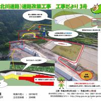 国道493号(北川道路)改築工事「工事だより」(平成29年度第1~3号)