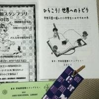 東京・学校図書館スタンプラリー2015に参加