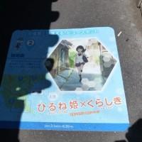 【ひるね姫聖地巡礼】原風景と出逢える!ビュースポット