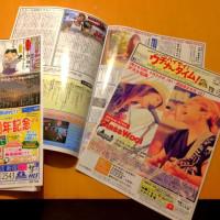 【ラジオ】ハイサイ!ウチナータイム!大幅リニューアル!!