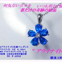 蒼だけの奇跡の結晶 アウイナイト ペンダント0.50ct!! 奇跡が今ここに完成!!