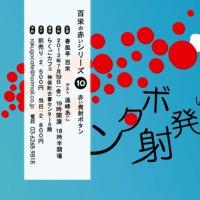 百栄の赤いシリーズ 第10回 赤い発射ボタン