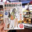 東京商店街さんぽ VOL.3 掲載していただきました
