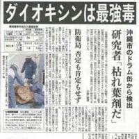 露骨に続く「日本攻撃」!!