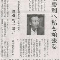 #akahata 共産党勝利へ私もがんばる 自由党東京都連会長:渡辺浩一郎さん/市民の怒り実感 憲法変えさせぬ・・・今日の赤旗記事