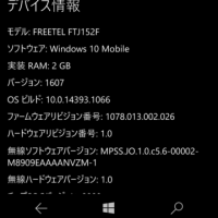 Windows 10 Mobile (10.0.14393.1066)