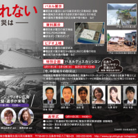 3.11東日本大震災を忘れないパネル展