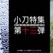 ミニミニ小刀特集 13・14・15弾開催中!