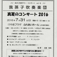 我孫子吹奏楽団主催の「真夏のコンサート2016」