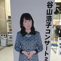 2015/12/19 谷山 浩子 ピアノ弾き語りコンサート in 江東文化ホール