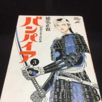 「徳弘正也 昭和不老不死伝説バンパイア 3巻」