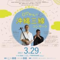 【コンサート】ひでちゃんコンサート(^o^)/
