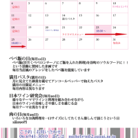 12月のスケジュール