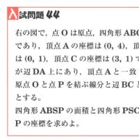 中学数学・1次関数・2次関数 44 東京都・埼玉県・高校入試問題