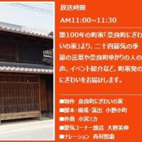 奈良町にぎわいラジオ 次回は9/17(土)11:00から