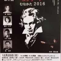 「第九」コンサートむなかた2016 本日本番
