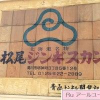 滝川市 松尾ジンギスカン本店