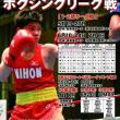 Box 関東大学ボクシングリーグ戦。