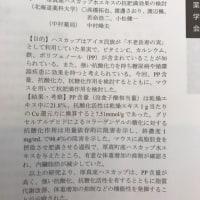 第64回北海道薬学大会で「厚真産ハスカップ」の研究発表