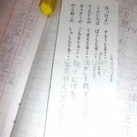 国語の授業 4年生