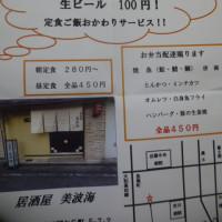 12月1日OPEN記念。3日まで生100円☆美波海☆堺市北区♪