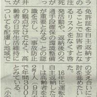 津山市議会12月定例議会一般質問初日