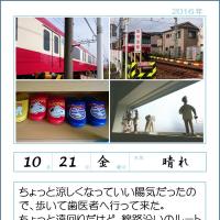161021 今年の歯のチェック完了(^^)//