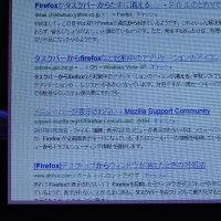 3/27 Firefoxがタスクバーから消える で検索したらこんなにあった