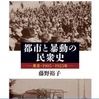 藤野裕子さん著『都市と暴動の民衆史―東京・1905-1923年―』が第42回藤田賞を受賞!