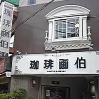 サトアキの好き好き喫茶店Volume63☆東十条「珈琲画伯」