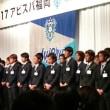 「2017アビスパ福岡新年感謝の集い」
