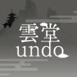 2012-09-10 坐ってみる with undo (坐禅アプリ 雲堂)