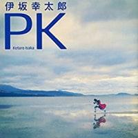 それほど悪くないですよ「PK」by伊坂幸太郎