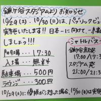 日本シリーズ 鎌スタパブリックビューイングのおしらせ