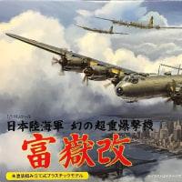 本日の到着キット(2017-15)「フジミ1/144 富嶽 改」