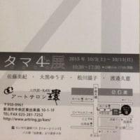 個展御礼&タマ4展vol.2のお知らせ