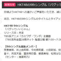 HKT48 9thシングル 「バグっていいじゃん」選抜メンバー発表。指原莉乃センター、4期生から4名選抜入り