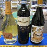 イタリア・ピエモンテ州のワインが3種類、グラスにて有料試飲いていただけます