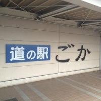 「道の駅ごか」は定休日!