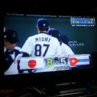 【WBC】侍JAPAN、キューバに打ち勝つ!
