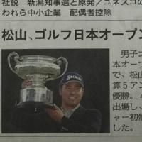 松山凱旋勝利、やっぱり強かった!