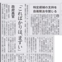 東京新聞:稲田防衛相 都議選応援 「自衛隊としてお願い」
